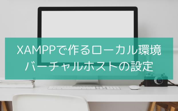 XAMPPでローカル環境を構築してバーチャルホストを設定する