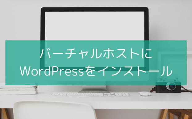 XAMPPで設定したバーチャルホストにWordPressを導入する